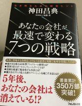 神田さん書籍写真(あなたの会社が最速で変わる7つの戦略)