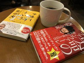 読んだ本写真(村上さん/西野さん)