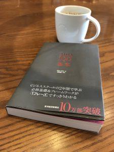 MBA100の基本書籍画像/スタバ/自己啓発